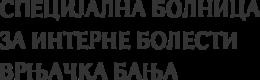 Специјална болница за интерне болести Врњачка Бања